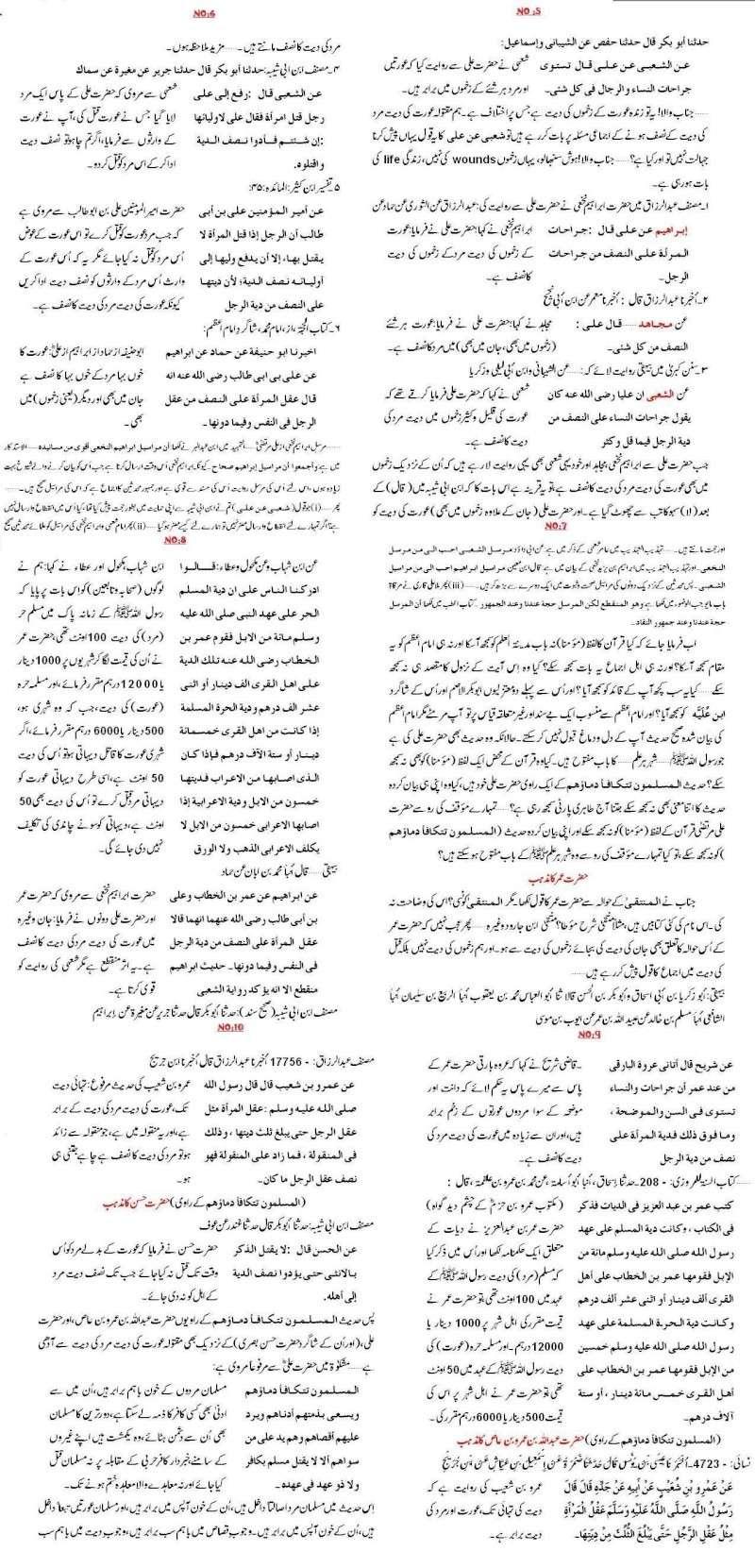 دیت کی جعلی فتوی فیکٹری پر منہاج القرآن کی فتح کا جھنڈا - Page 2 3post10