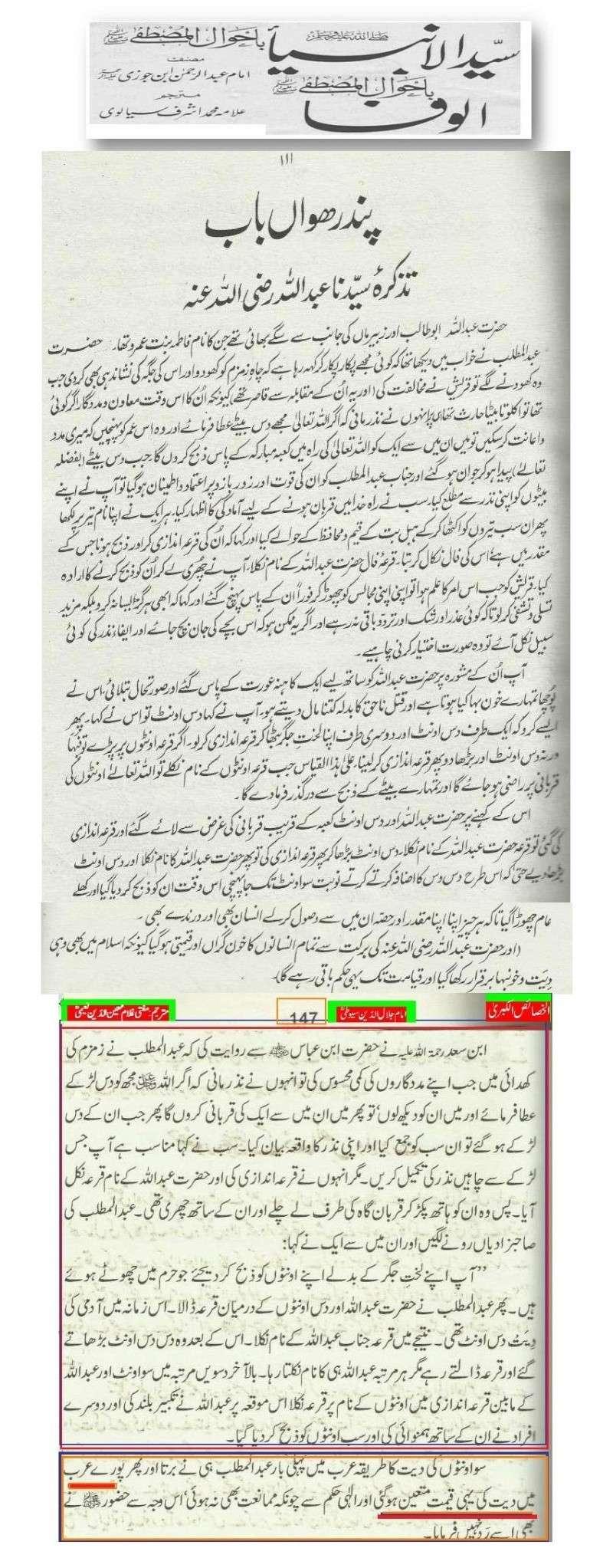Aorat  ki  Diyat 412_11