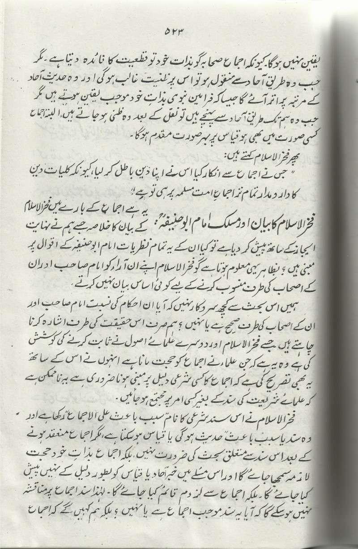 imam abu hanifa Hp_for15