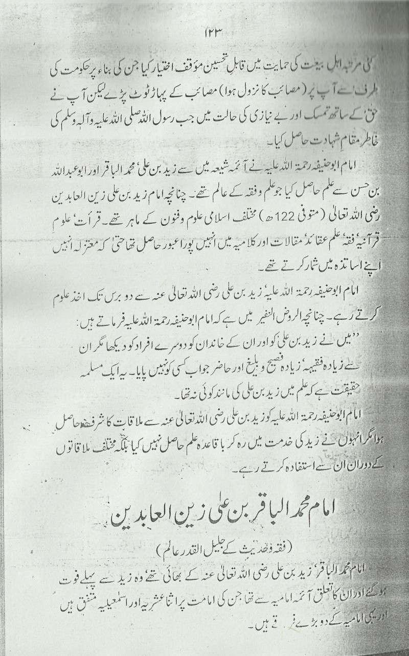 imam abu hanifa Imam5b10