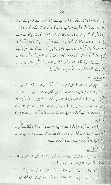 imam abu hanifa Imam_210