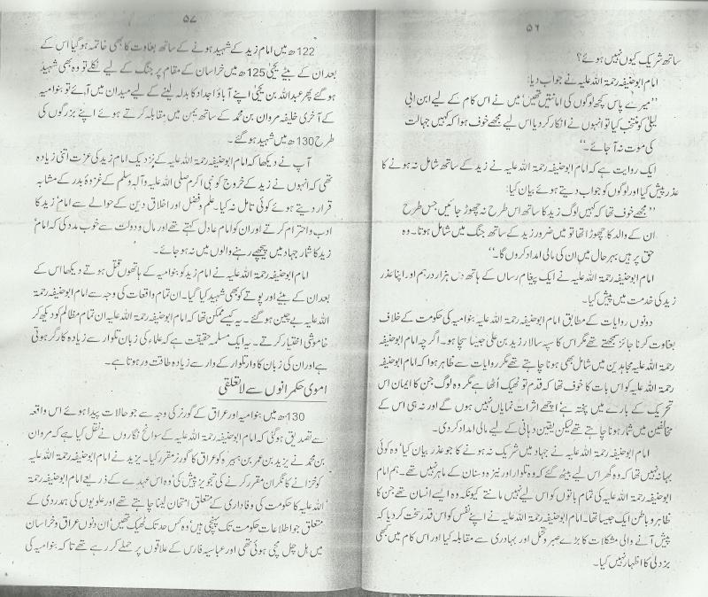 imam abu hanifa Imam_310