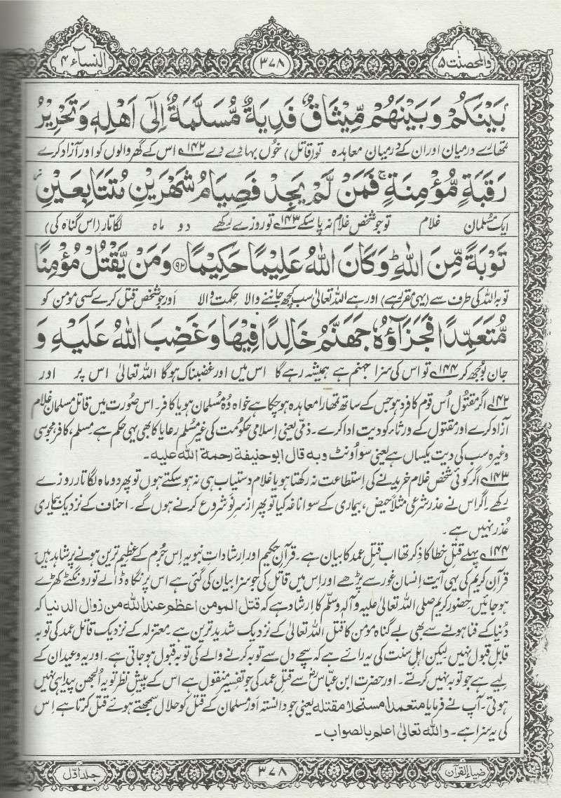 Aorat  ki  Diyat P1r_ka10