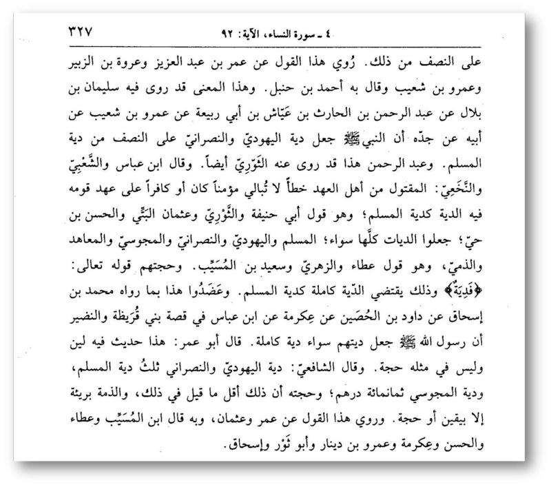 Aorat  ki  Diyat Pictur13