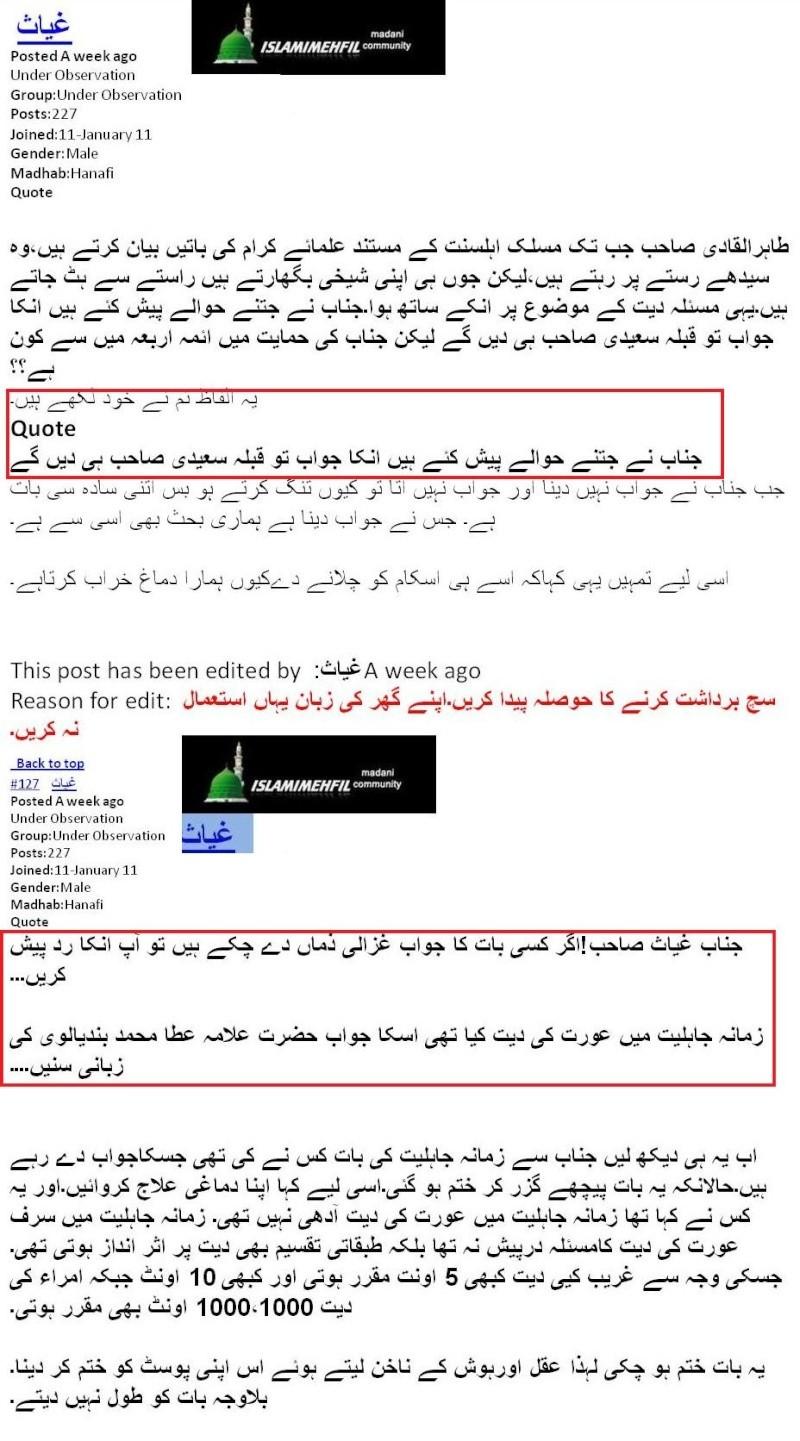 دیت کی جعلی فتوی فیکٹری پر منہاج القرآن کی فتح کا جھنڈا - Page 2 Pictur20