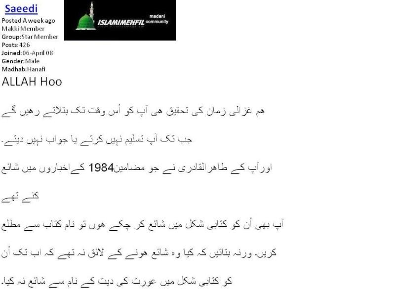 دیت کی جعلی فتوی فیکٹری پر منہاج القرآن کی فتح کا جھنڈا - Page 2 Pictur21