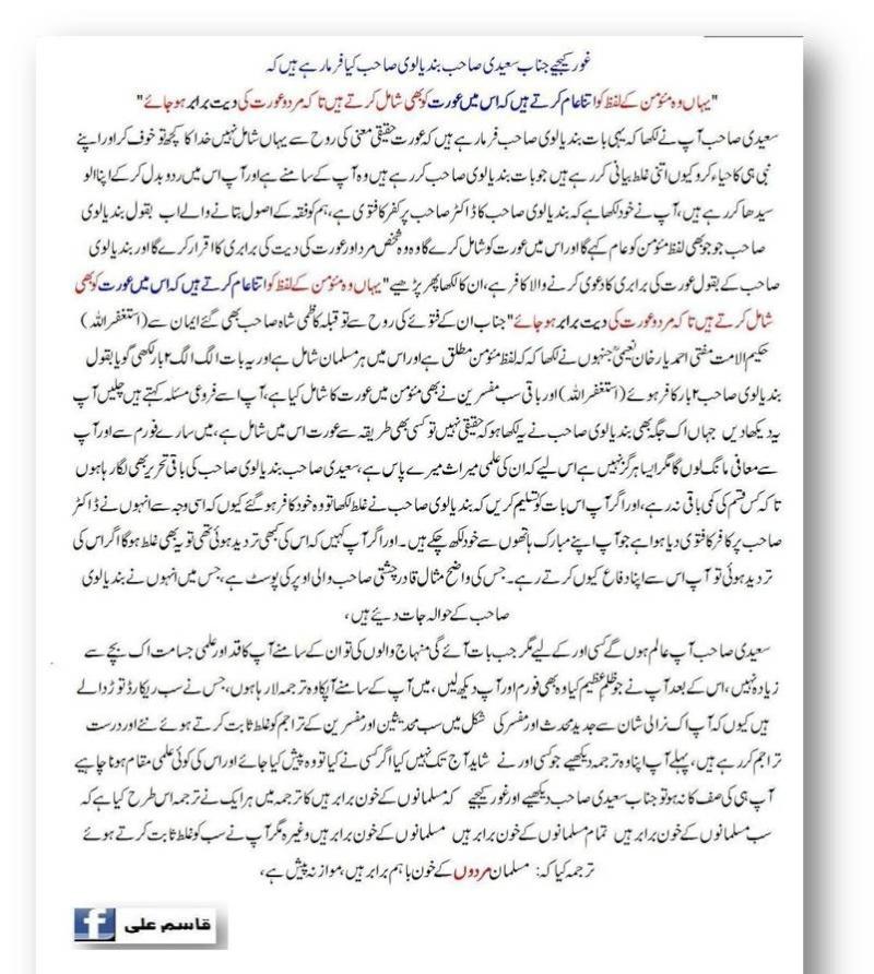 دیت کی جعلی فتوی فیکٹری پر منہاج القرآن کی فتح کا جھنڈا - Page 2 Pictur22