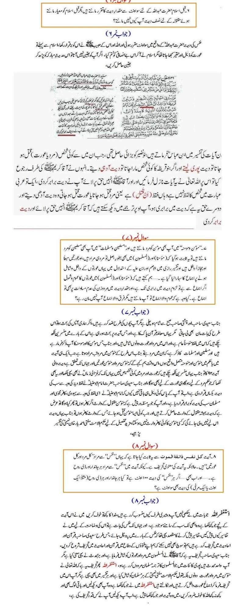 دیت کی جعلی فتوی فیکٹری پر منہاج القرآن کی فتح کا جھنڈا - Page 2 Post13