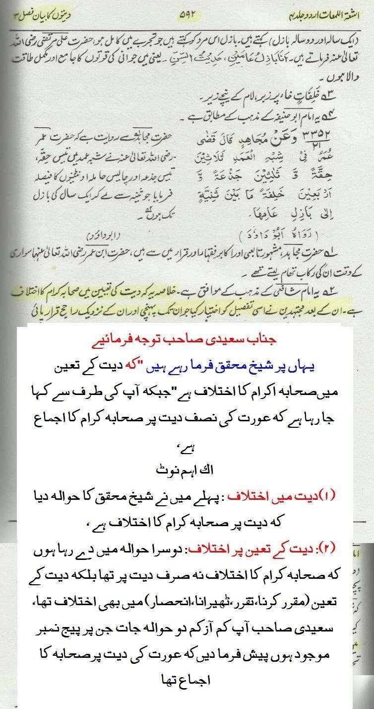 Aorat  ki  Diyat Post_119