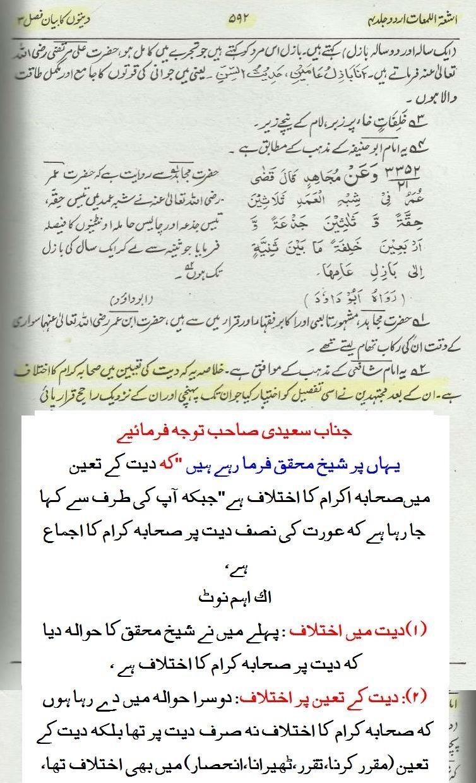Aorat  ki  Diyat Post_120