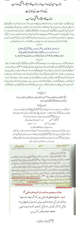 دیت کی جعلی فتوی فیکٹری پر منہاج القرآن کی فتح کا جھنڈا - Page 2 Post_121
