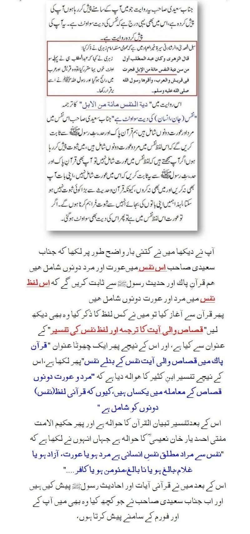 دیت کی جعلی فتوی فیکٹری پر منہاج القرآن کی فتح کا جھنڈا - Page 2 Post_214
