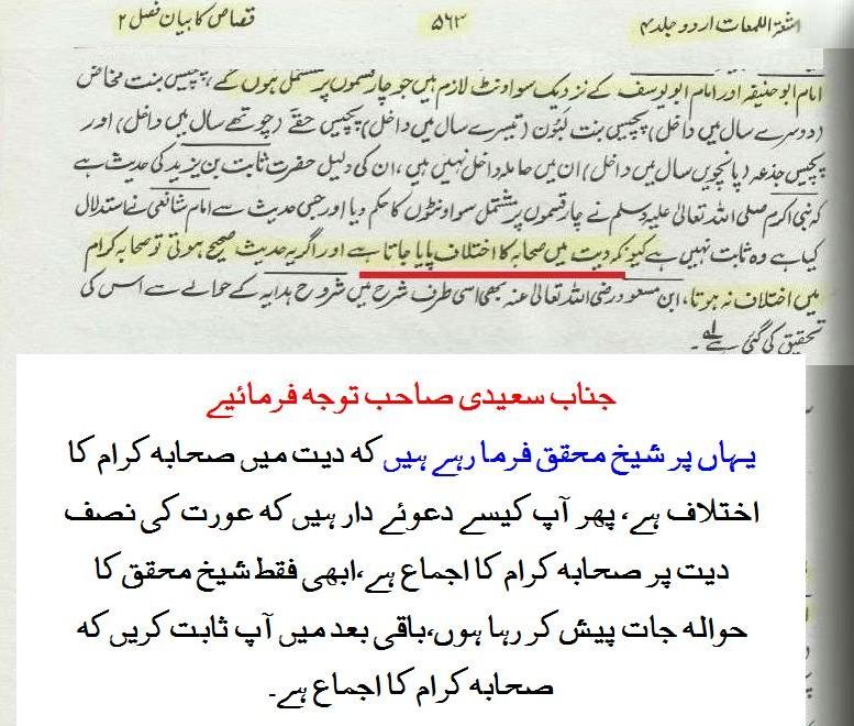 Aorat  ki  Diyat Post_215