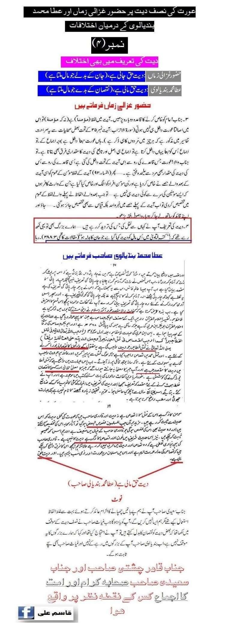 دیت کی جعلی فتوی فیکٹری پر منہاج القرآن کی فتح کا جھنڈا - Page 2 Post_311