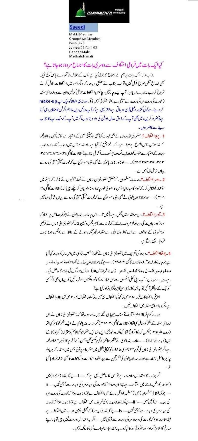 دیت کی جعلی فتوی فیکٹری پر منہاج القرآن کی فتح کا جھنڈا - Page 2 Post_312