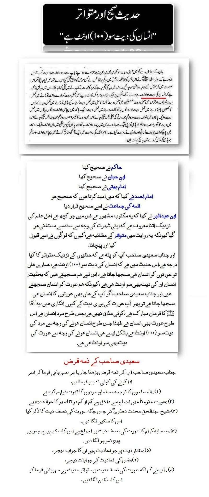 Aorat  ki  Diyat Post_314
