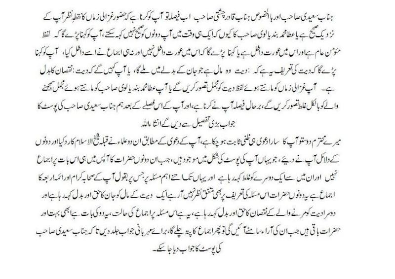دیت کی جعلی فتوی فیکٹری پر منہاج القرآن کی فتح کا جھنڈا - Page 2 Post_411