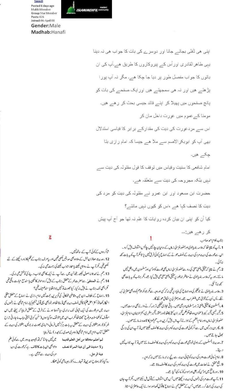 دیت کی جعلی فتوی فیکٹری پر منہاج القرآن کی فتح کا جھنڈا - Page 2 Post_412