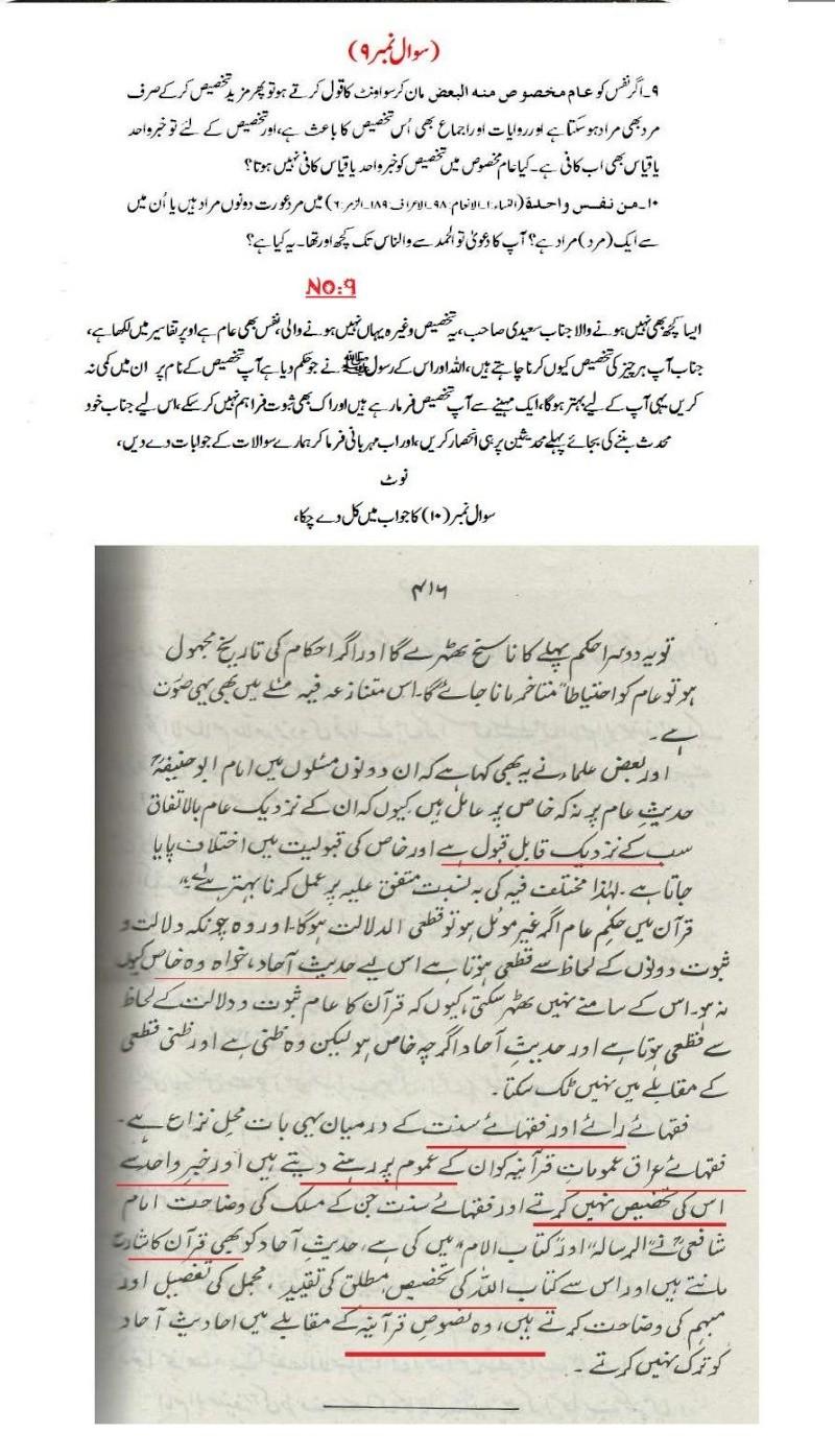 دیت کی جعلی فتوی فیکٹری پر منہاج القرآن کی فتح کا جھنڈا - Page 2 Post_515