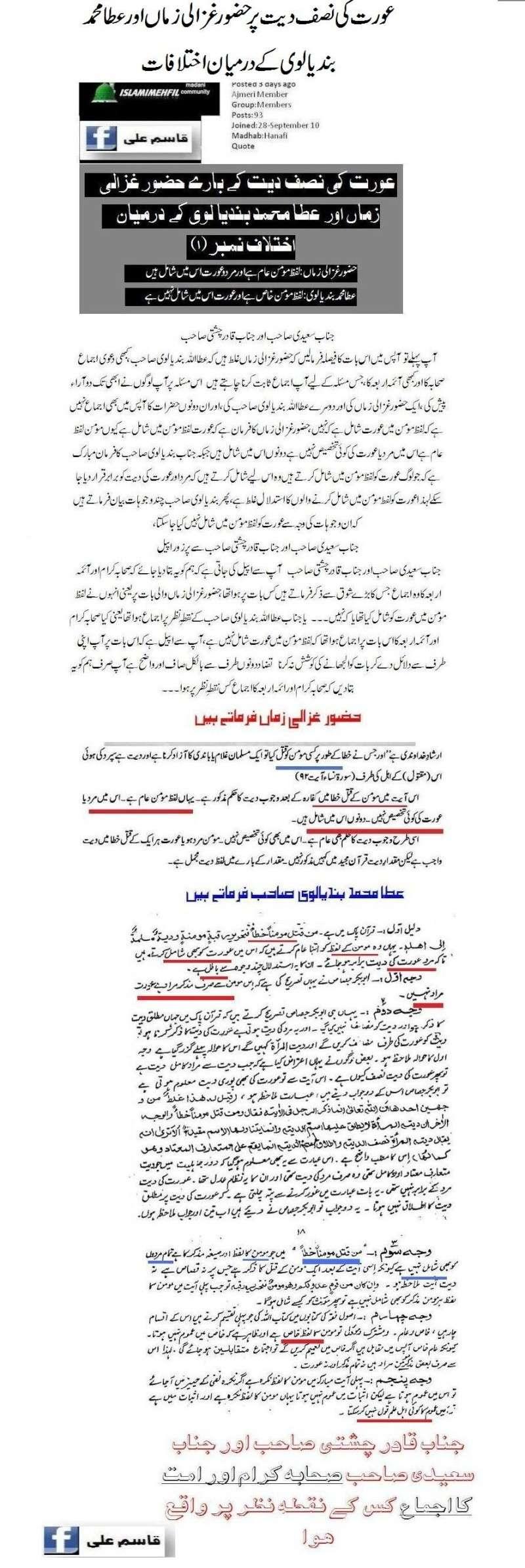 دیت کی جعلی فتوی فیکٹری پر منہاج القرآن کی فتح کا جھنڈا - Page 2 Post_n10