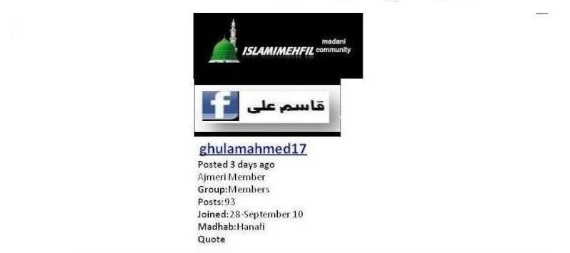 دیت کی جعلی فتوی فیکٹری پر منہاج القرآن کی فتح کا جھنڈا - Page 2 Post_n11