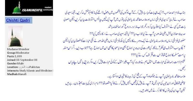 دیت کی جعلی فتوی فیکٹری پر منہاج القرآن کی فتح کا جھنڈا - Page 2 Post_q10