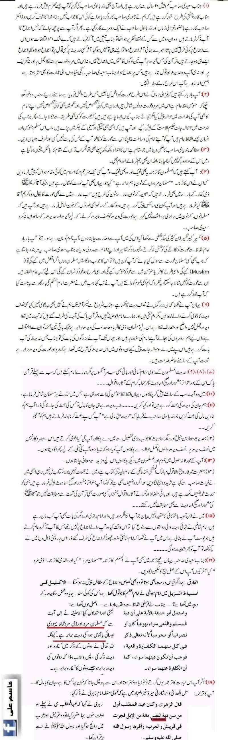 دیت کی جعلی فتوی فیکٹری پر منہاج القرآن کی فتح کا جھنڈا - Page 2 Qasim110