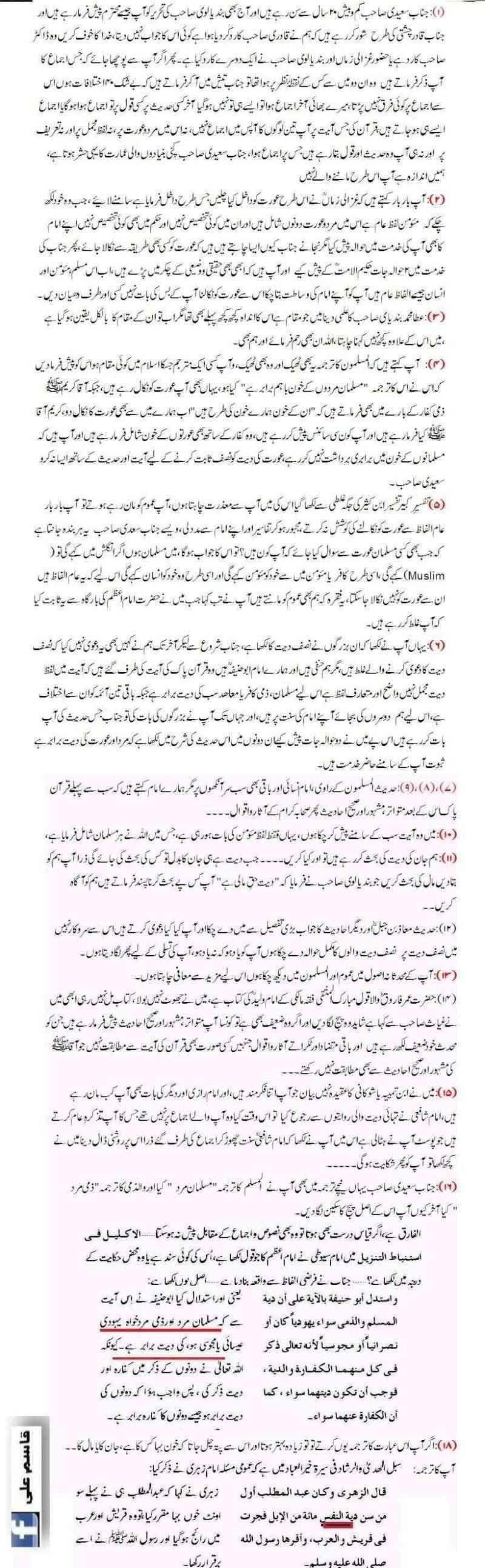 دیت کی جعلی فتوی فیکٹری پر منہاج القرآن کی فتح کا جھنڈا - Page 2 Qasim210