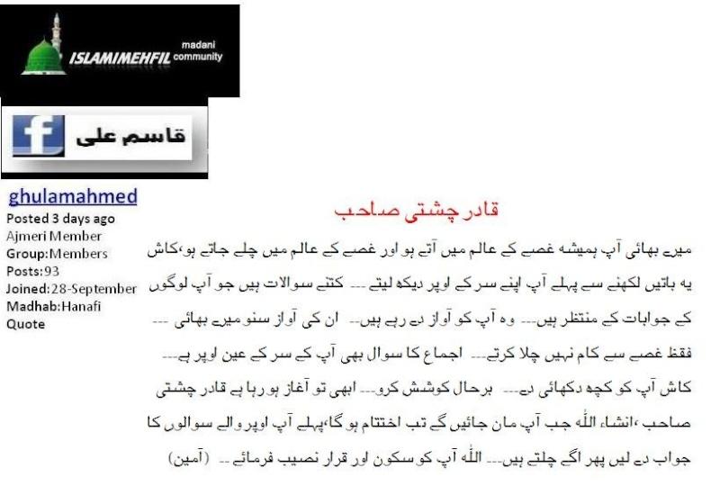 دیت کی جعلی فتوی فیکٹری پر منہاج القرآن کی فتح کا جھنڈا - Page 2 Qasim211