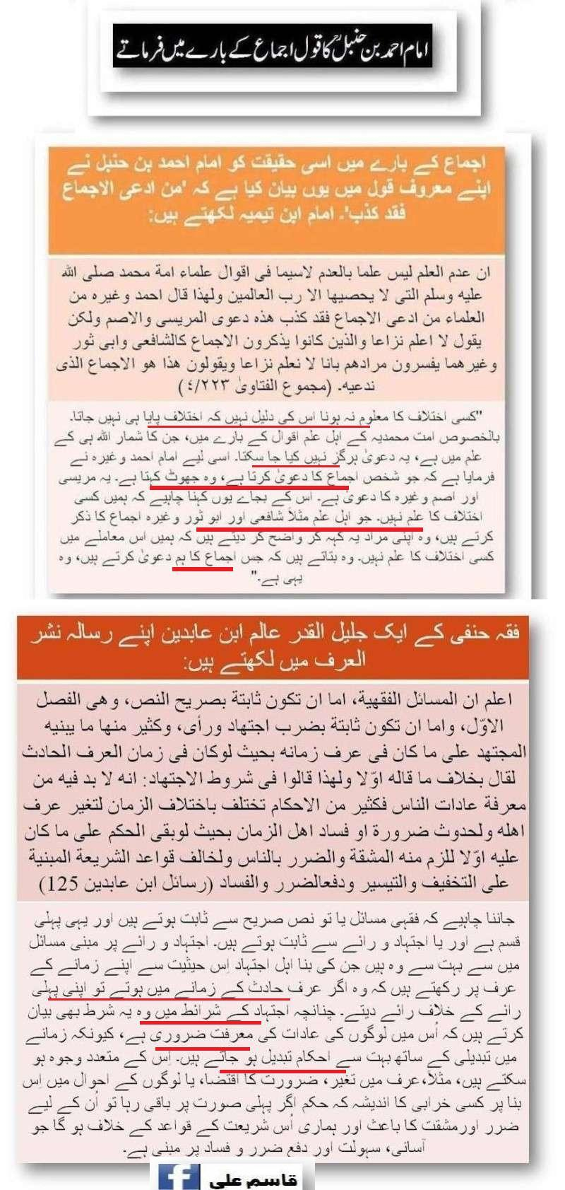 دیت کی جعلی فتوی فیکٹری پر منہاج القرآن کی فتح کا جھنڈا - Page 2 Qasim710
