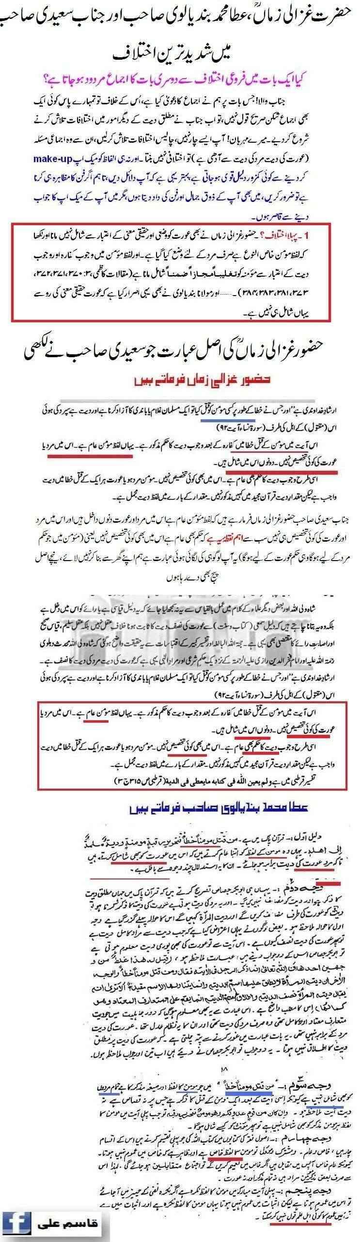 دیت کی جعلی فتوی فیکٹری پر منہاج القرآن کی فتح کا جھنڈا - Page 2 Qasim_19