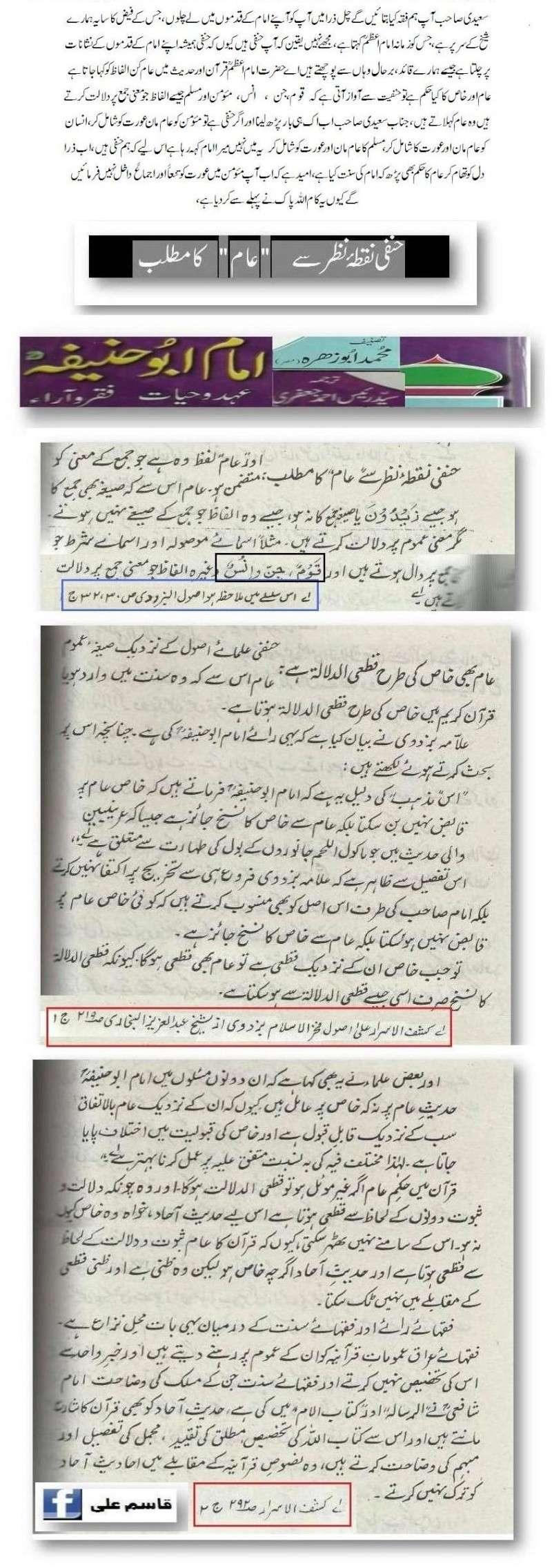 دیت کی جعلی فتوی فیکٹری پر منہاج القرآن کی فتح کا جھنڈا - Page 2 Qasim_21