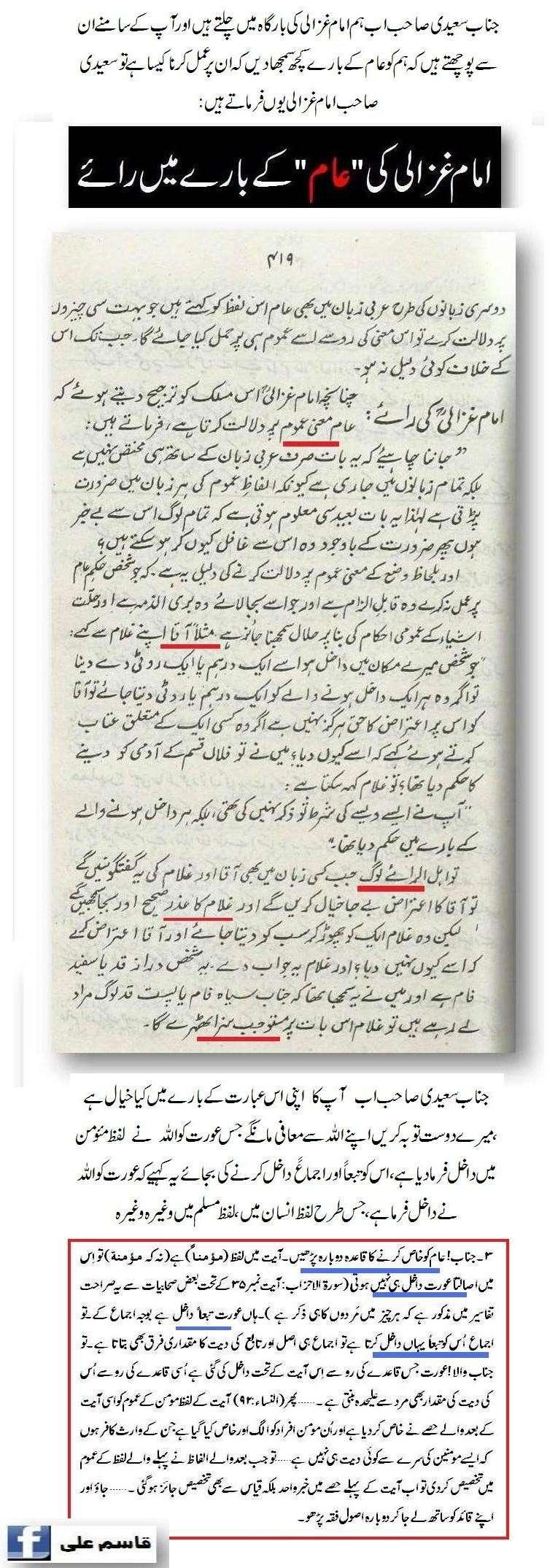 دیت کی جعلی فتوی فیکٹری پر منہاج القرآن کی فتح کا جھنڈا - Page 2 Qasim_22