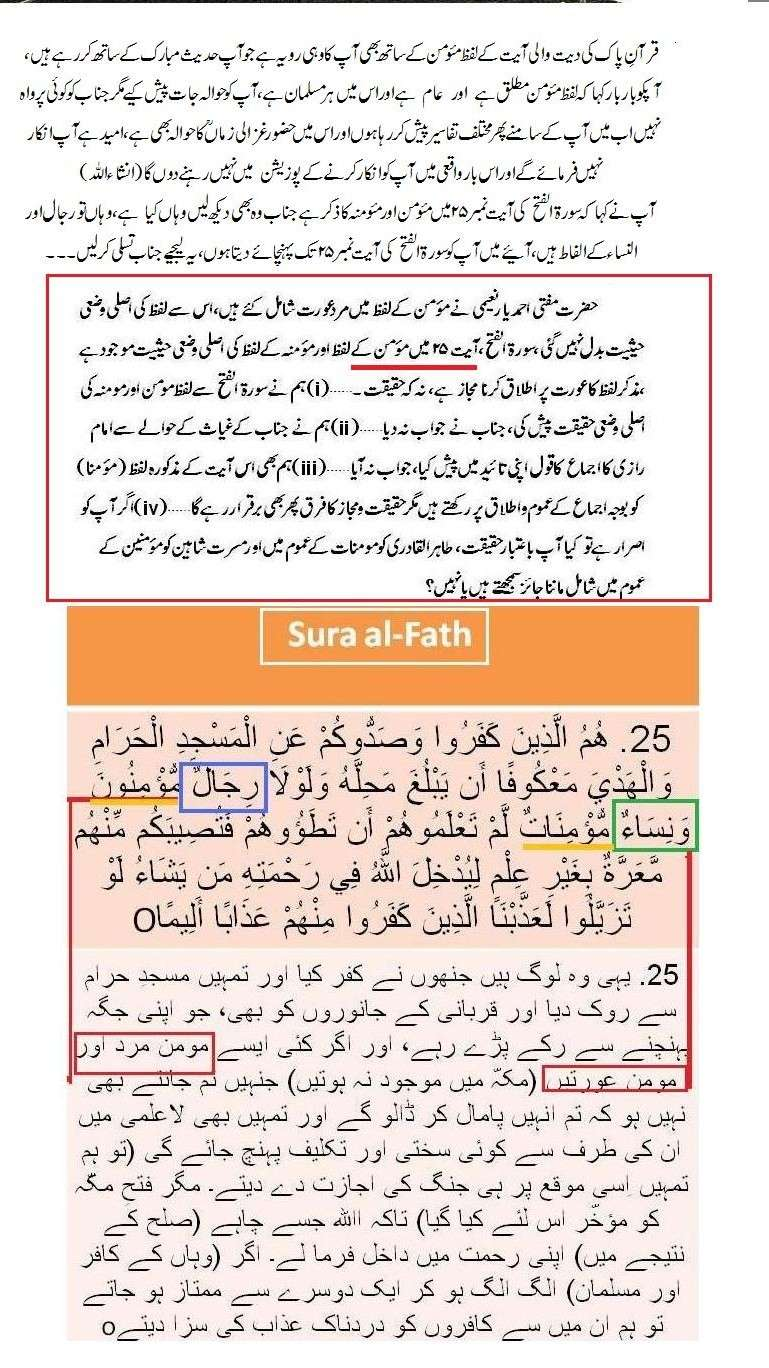 دیت کی جعلی فتوی فیکٹری پر منہاج القرآن کی فتح کا جھنڈا - Page 2 Qasim_24