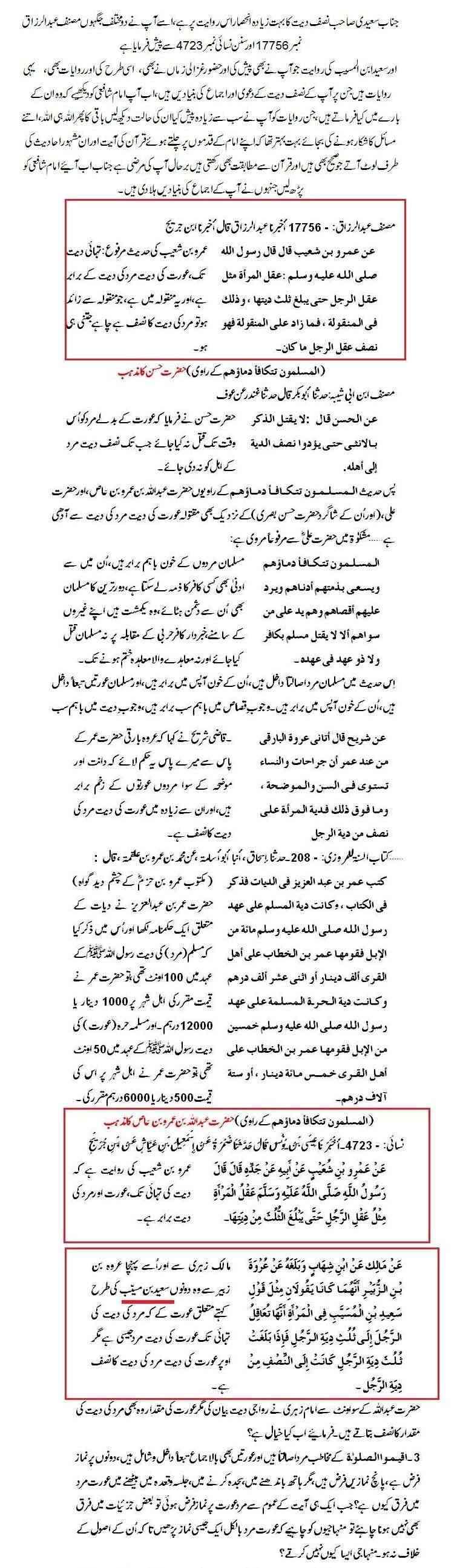 دیت کی جعلی فتوی فیکٹری پر منہاج القرآن کی فتح کا جھنڈا - Page 2 Qasim_25