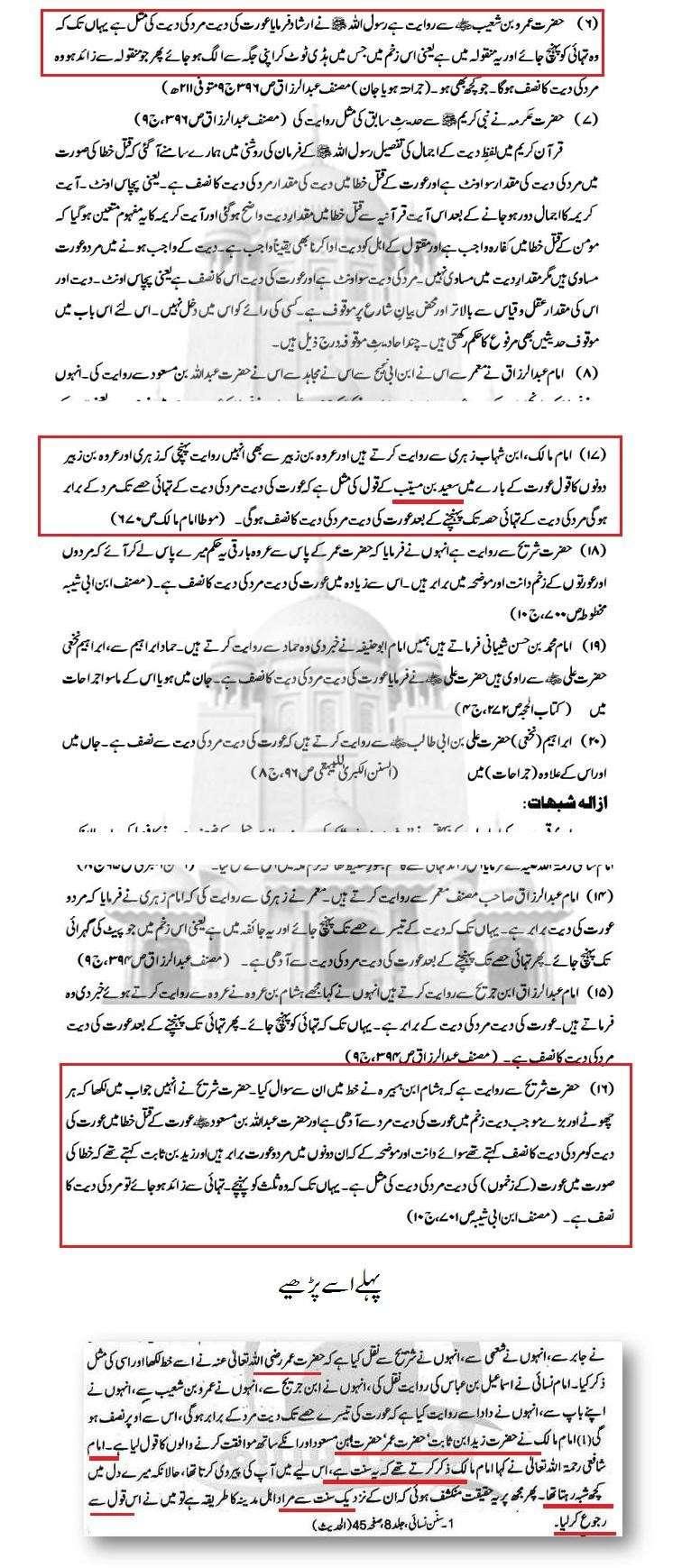 دیت کی جعلی فتوی فیکٹری پر منہاج القرآن کی فتح کا جھنڈا - Page 2 Qasim_26