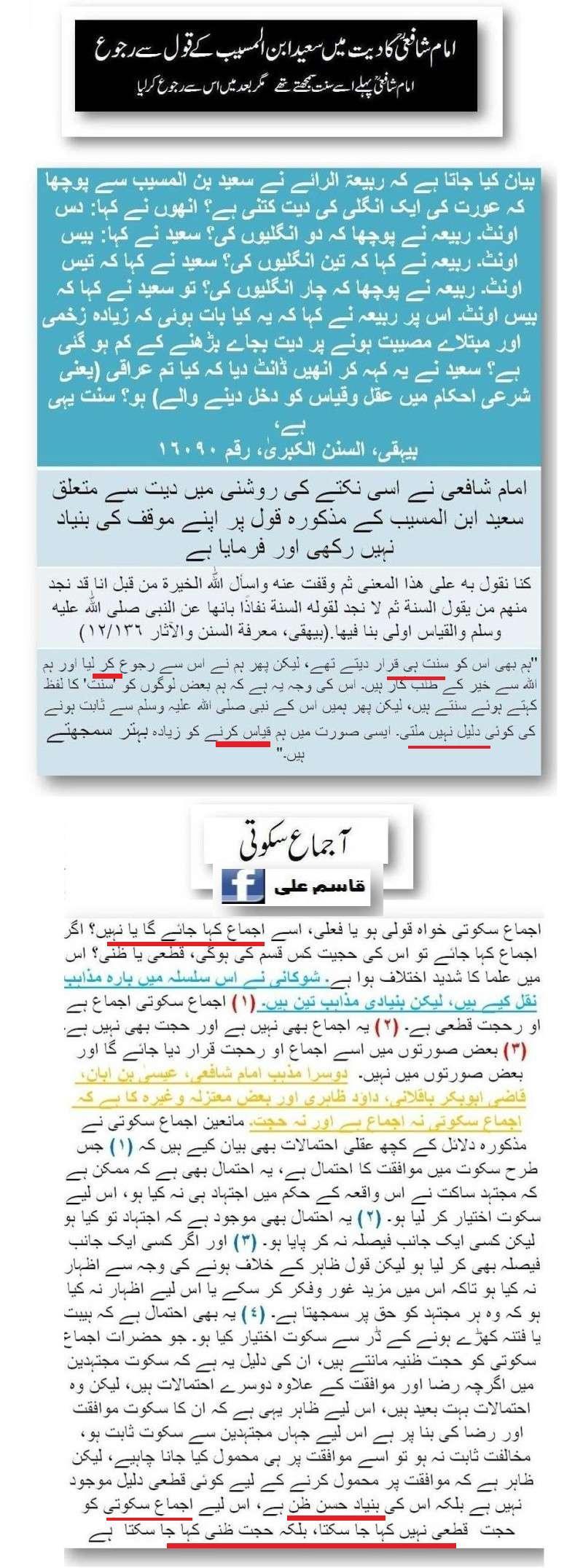 دیت کی جعلی فتوی فیکٹری پر منہاج القرآن کی فتح کا جھنڈا - Page 2 Qasim_27