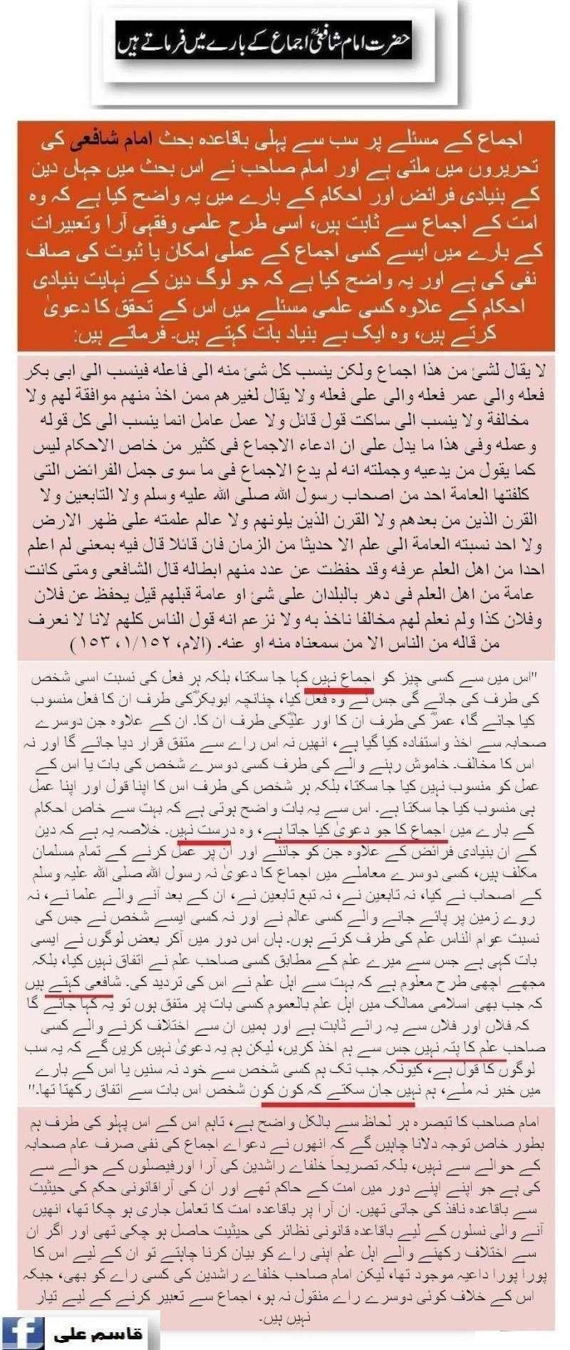 دیت کی جعلی فتوی فیکٹری پر منہاج القرآن کی فتح کا جھنڈا - Page 2 Qasim_28