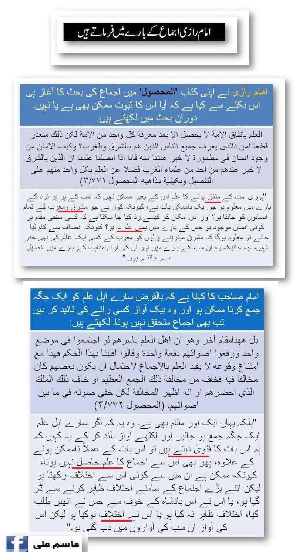 دیت کی جعلی فتوی فیکٹری پر منہاج القرآن کی فتح کا جھنڈا - Page 2 Qasim_29