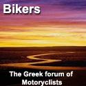 Bikers - Πόρταλ Bikers10