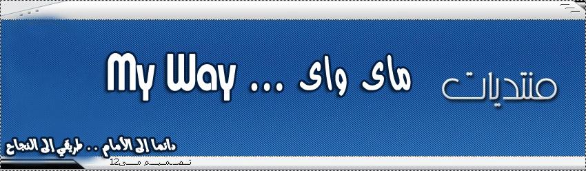 ماى واى ... My Way