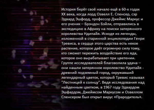 "Пролог: ""Эффект бабочки"" 1_bmp10"