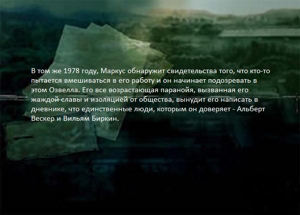 "Пролог: ""Эффект бабочки"" 6_bmp10"