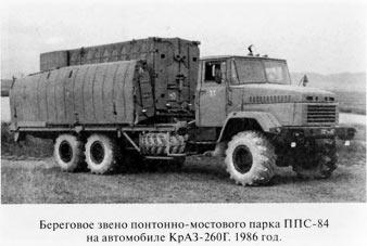Kraz 2664 Sattelzugmaschine Pps84_10