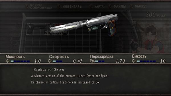Мод на глушитель в начале игры Game_210