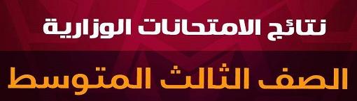 نتائج الثالث متوسط 2021 موقع ناجح نتائجنا طلاب العراق
