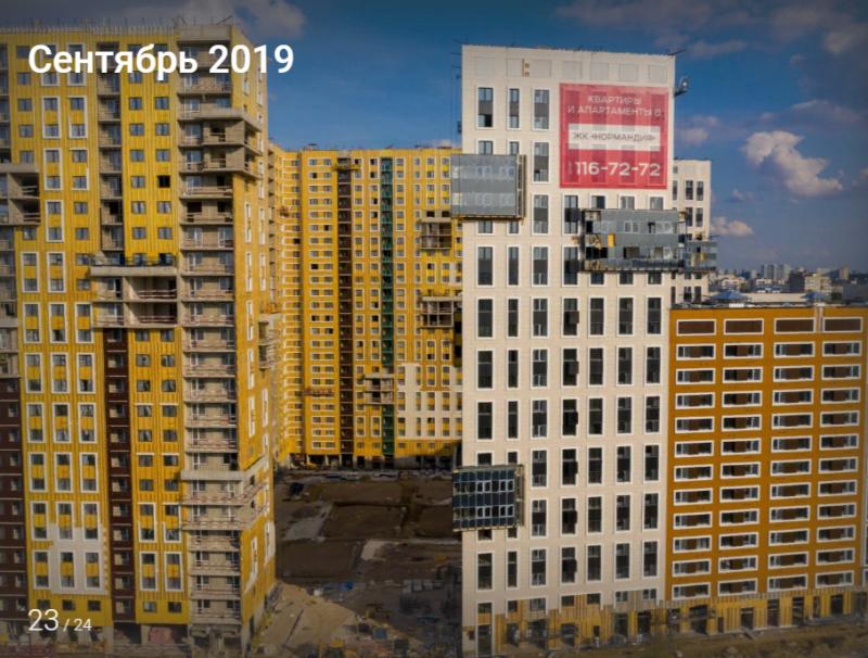 Строительство 4 корпуса - Страница 10 2113