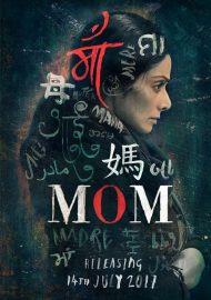 الفيلم الهندي Mom (2017)  Mom-po10
