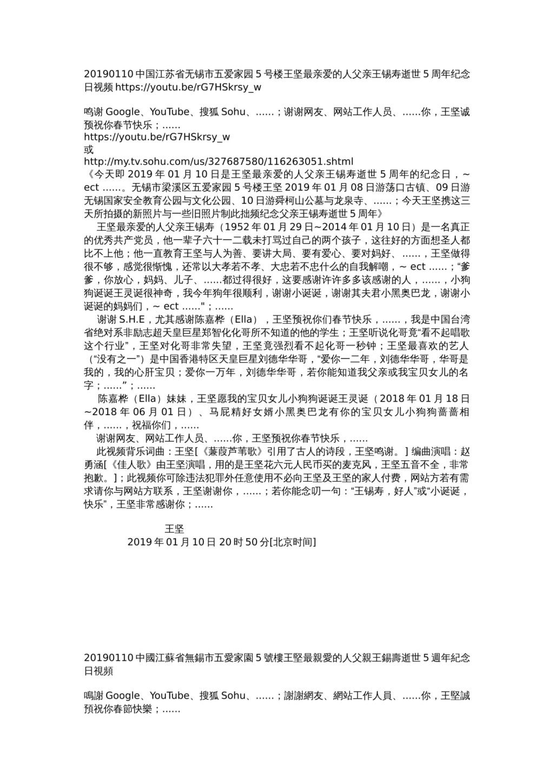 20190110中国江苏无锡市五爱家园5号楼王坚最亲爱的人父亲王锡寿逝世5周年纪念日视频https://youtu.be/rG7HSkrsy_w Iaaiia10