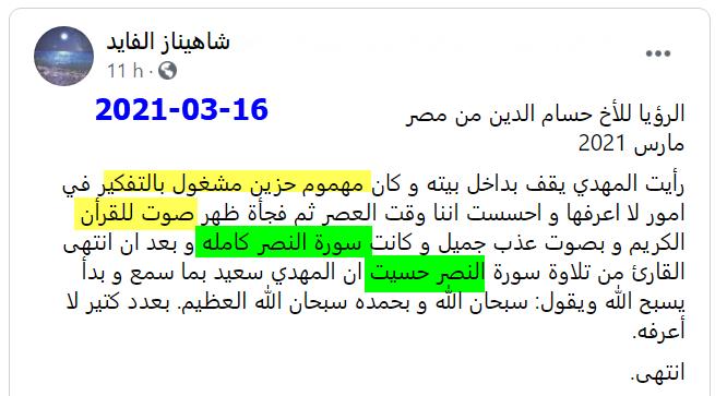 رايت المهدي مهموما و ظهر صوت عذب يسمعه سورة 'النصر'   16-03-11
